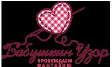 Бабушкин Узор Интернет-магазин вышивки и именных подарков, Вышивальная №1!  логотип