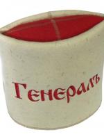 Папаха банная ГЕНЕРАЛЪ Бабушкин Узор