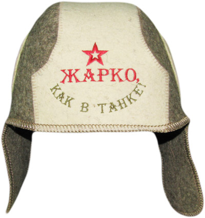 Шапка банная ТАНКИСТ ЖАРКО КАК в ТАНКЕ